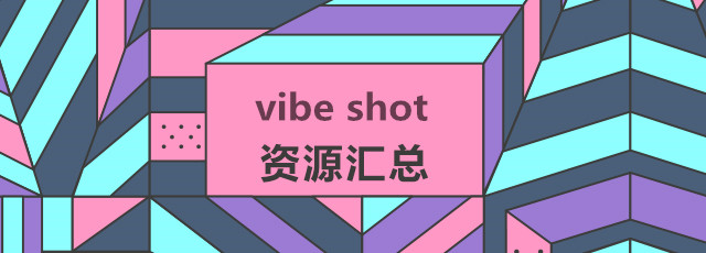 【资源汇总】vibe shot固件 游戏 教程资源汇总